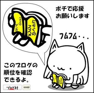 ブログ村pcサイド_R