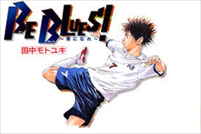 BE BLUES!〜青になれ〜