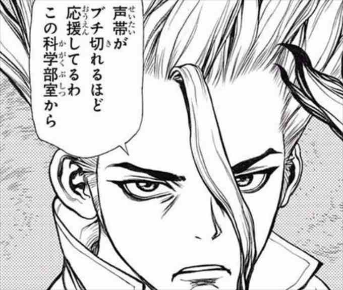 Dr.STONE【ドクターストーン】千空