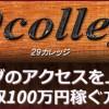 2-9伝説たけしさん主催の29college交流会に参加してきました!