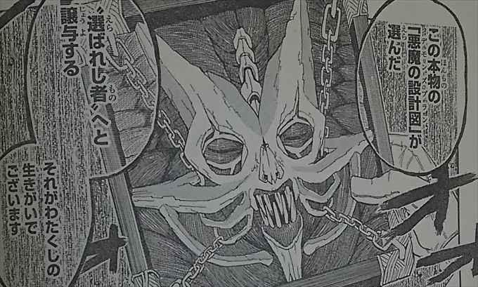 demonsplan003_r