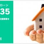 超オススメ情報シェア!長期固定住宅ローンフラット35の固定金利が過去最安値を更新!とりあえずシミュっとけ!
