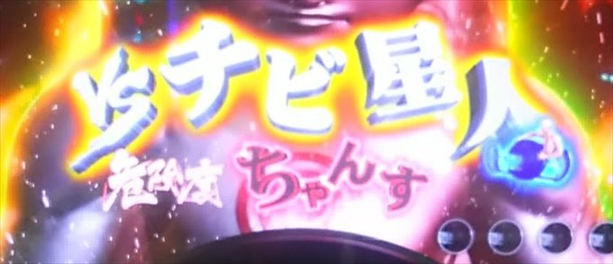 GANTZ【ガンツ】ちび星人チャンス
