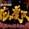 花の慶次 戦極めし傾奇者の宴【まとめ】