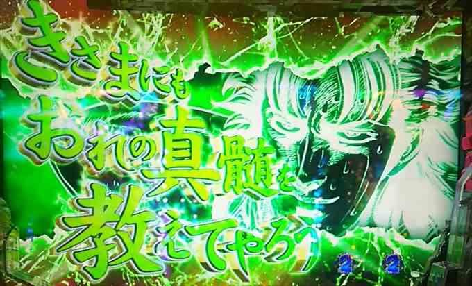 北斗の拳7【転生】レイ緑カットイン