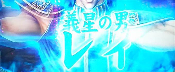 北斗の拳7【転生】レイ