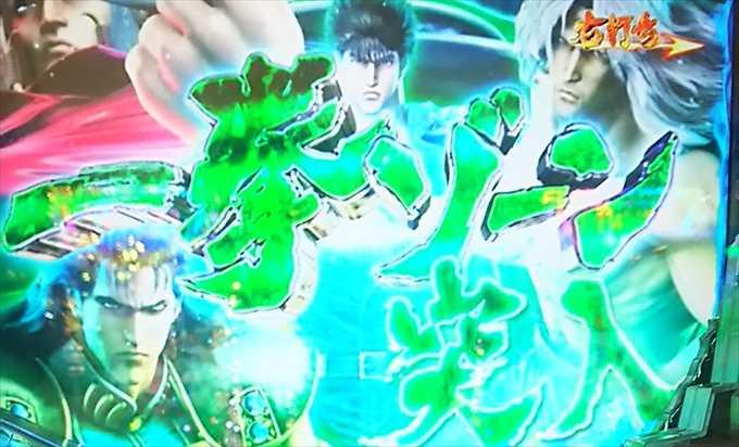 北斗の拳7【転生】一撃ゾーン
