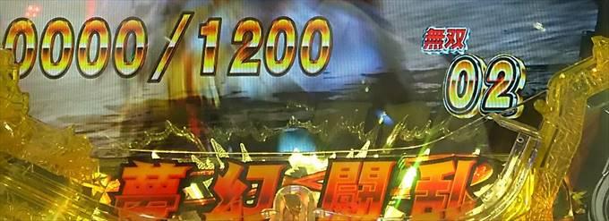 真・北斗無双【夢幻闘乱】12R