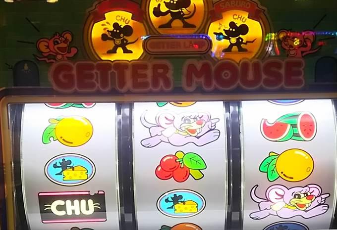 ゲッターマウス第3停止全点灯