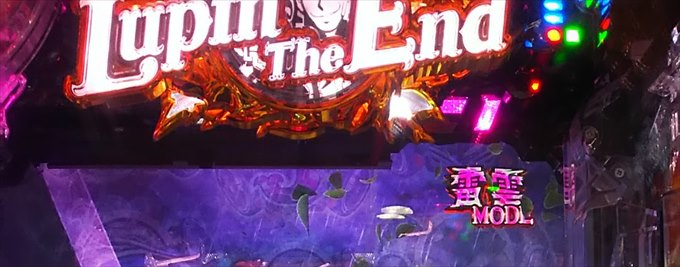 Lupin The End雷雲モード