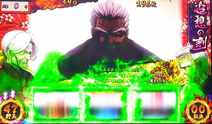 バジリスク絆レバーオン緑モヤ大