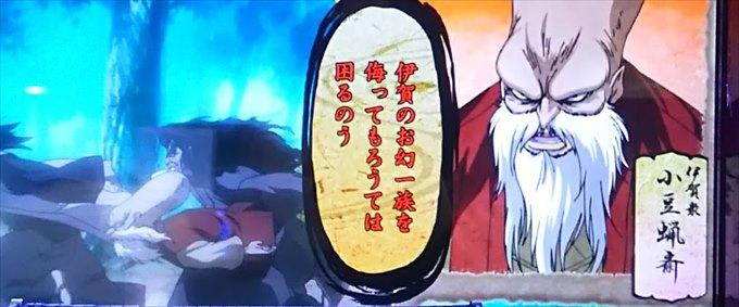バジリスク3赤文字