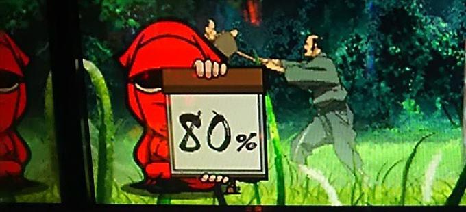 天下布武2 80%