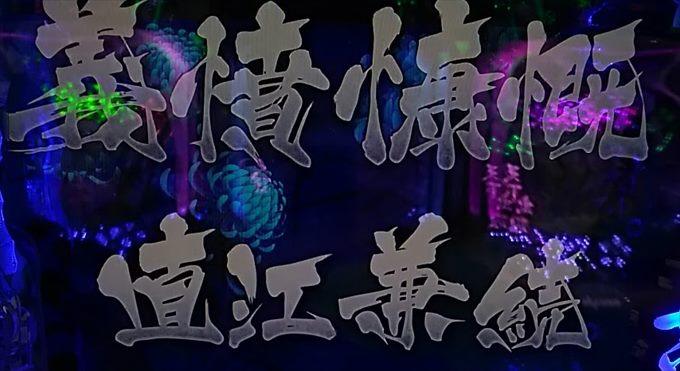花の慶次X 雲のかなたに直江