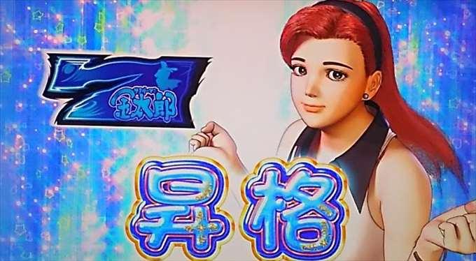 サラリーマン金太郎青七昇格
