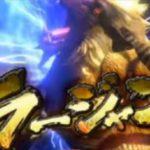 【モンハン狂竜】ラージャンやシャガルマガラは大量上乗せ!狩珠複数上乗せ確率解析!