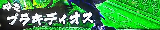 モンスターハンター狂竜戦線緑背景