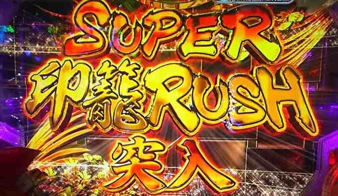 水戸黄門3スーパー印籠ラッシュ