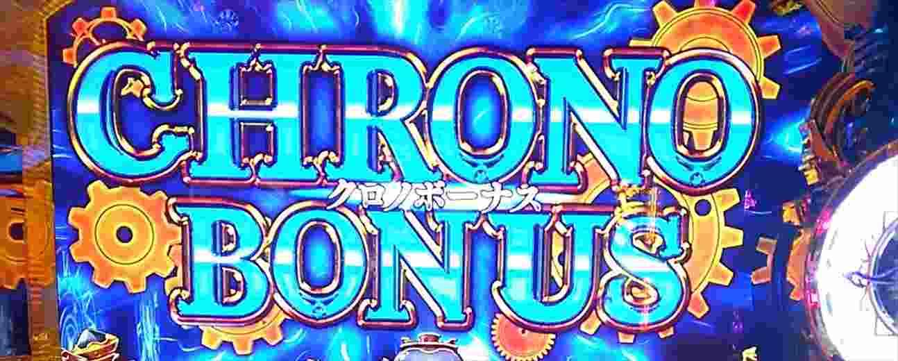 プリシラと魔法の本クロノボーナス