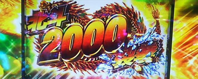 北斗2000裂拳