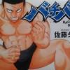 【バチバチ】第3巻<単行本紹介・感想>