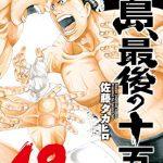 『俺の最強マンガ』鮫島最後の15日の佐藤タカヒロ先生が死去。本当の最終回が無い伝説のマンガになる