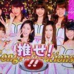 パチスロAKB48勝利の女神はCZ間のゾーン狙いがオイシイ!天井の恩恵などを解説!