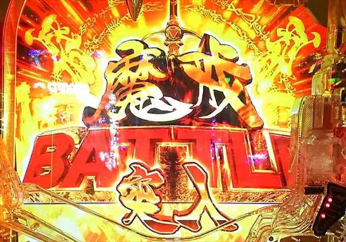 アナザー牙狼~炎の刻印~魔戒バトル