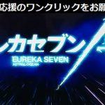 【フリーズ祭り】エウレカセブンAOのベルフリーズから激アツ!天井2周した結果は!?