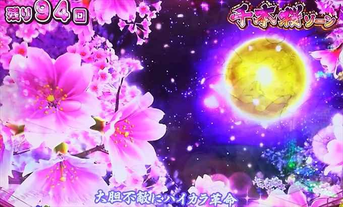 千本桜ゾーン