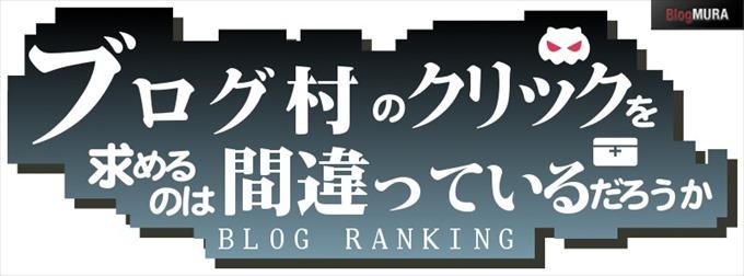 blogmura001_R