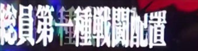 エヴァンゲリオン11【甘デジ】第一種戦闘配置