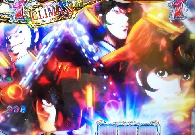 不二子~Lupin The End~クライマックス
