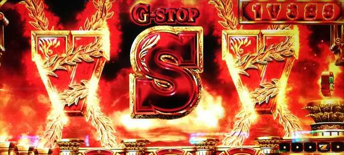 G-STOPホールド目