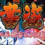 【盗忍!剛衛門】対決画面でのサイコロゾロ目はアツい!プッシュボタンを押して出目を確認せよ!
