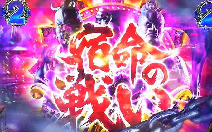 北斗の拳7【転生】宿命の闘い