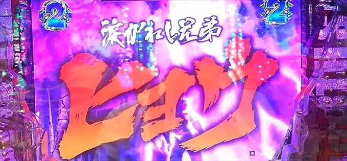 北斗の拳7【転生】ヒョウ