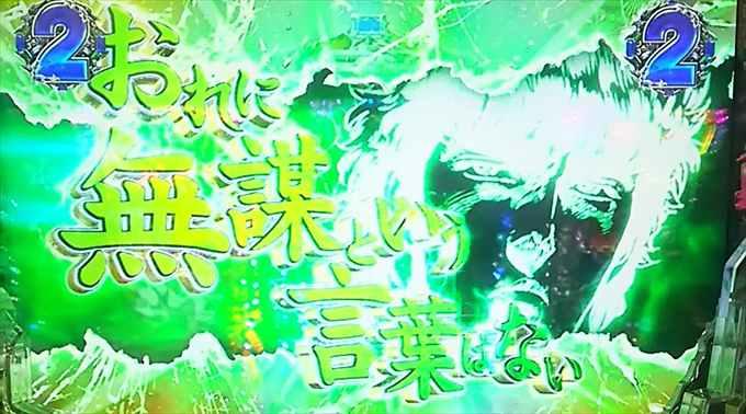 北斗の拳7【転生】緑カットイン
