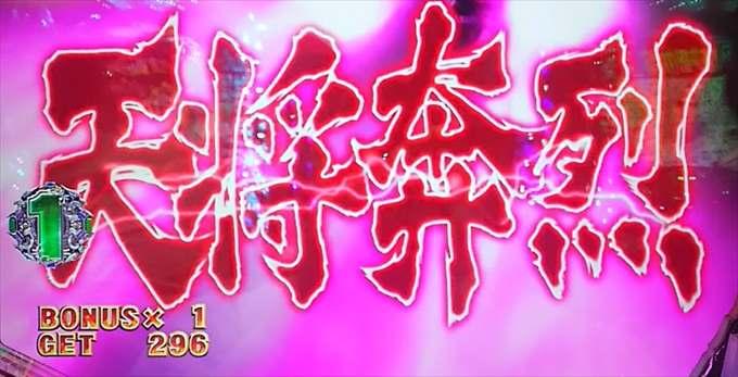 北斗の拳7【転生】天将奔烈