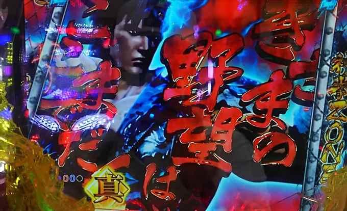 真・北斗無双【夢幻闘乱】ケンシロウ
