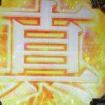 【真北斗無双2】新台稼働実践!スペック・打ち方・狙い目・止め打ち・朝一ランプや潜伏確変について解説!