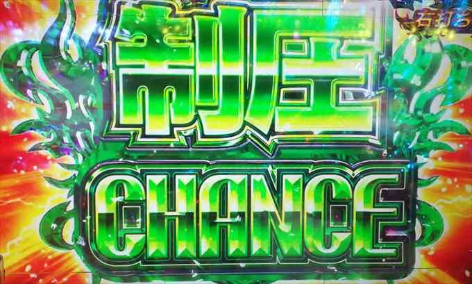 制圧チャンス緑