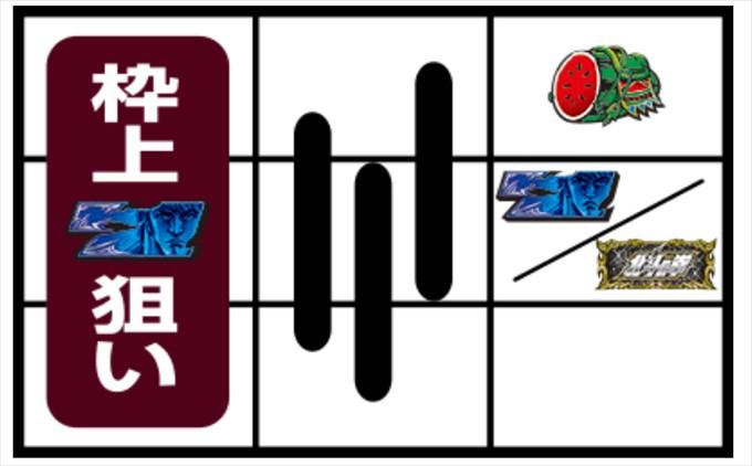 hokutosyoubana001_R