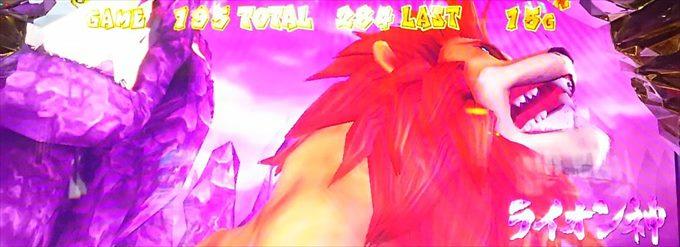獣王王者の覚醒ライオン神
