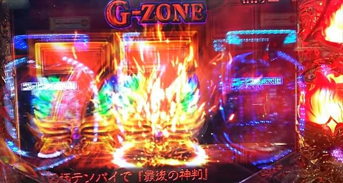 ミリオンゴッドライジング~ゼウス再び~G-ZONE
