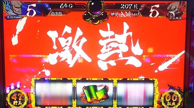 バジリスク絆2 天井詳細とゲーム数 ...