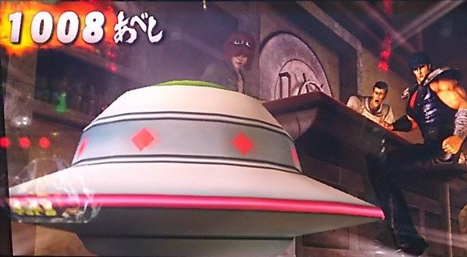 北斗転生UFO