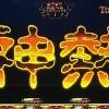 ミリオンゴッド神々の凱旋 ループストック・前兆ゲーム数振り分けから天井狙いのヤメ時を考察してみる!