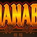 ハナゲハズレが極端に悪く風鈴絶好調のHANABIはヤメ時が難しい・・・ハンターハンターから緊急速報です!