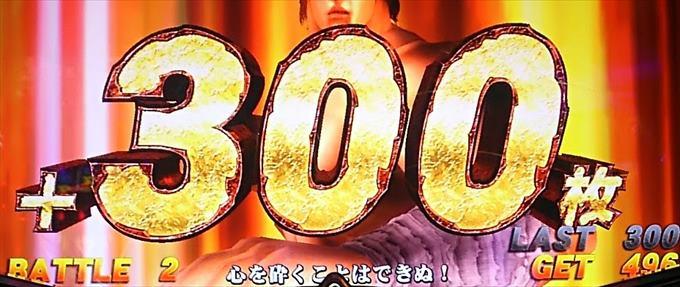 北斗強敵スペシャルエピソード300